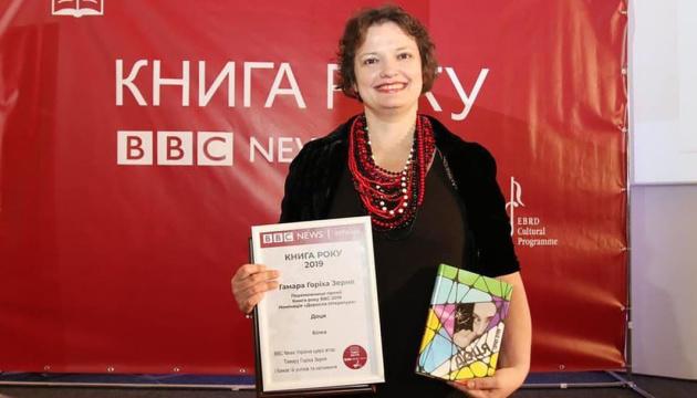 Українську громаду запрошують на вебінар з авторкою роману
