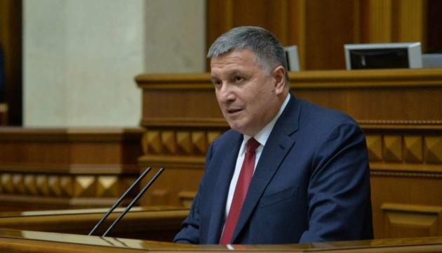 У Раді зареєстрували проєкт постанови про звільнення Авакова