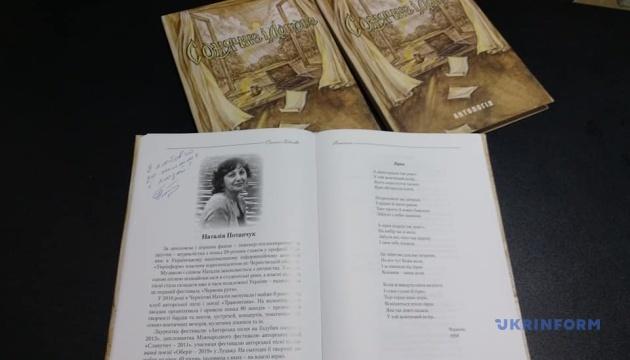 У Чернігові видали антологію журналістських поезій