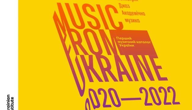 Український інститут вибере найкращих українських музикантів для представлення за кордоном