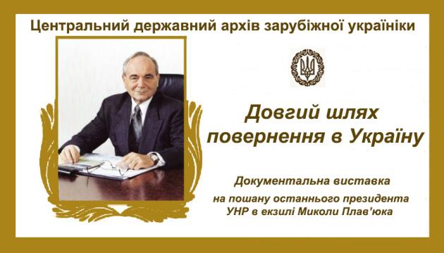 В ЦДАЗУ презентували виставку про життя та діяльність Миколи Плав'юка