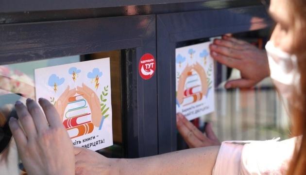 Перші результати соціального експерименту – встановлення буккросингу в селі на Полтавщині