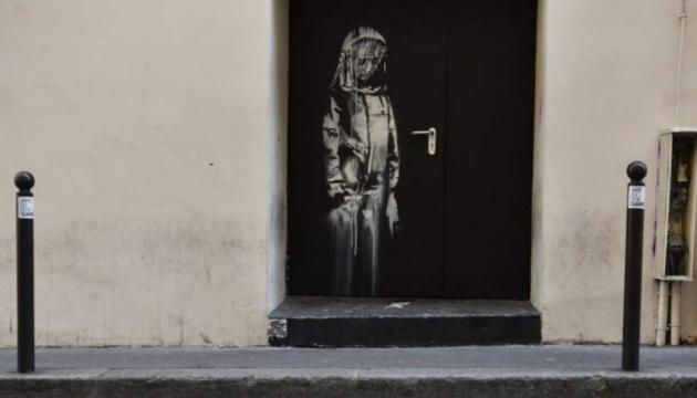 Викрадену роботу Бенксі на паризьких дверях знайшли в Італії