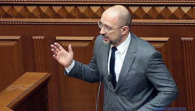 Шмигаль назвав відставку голови Нацбанку