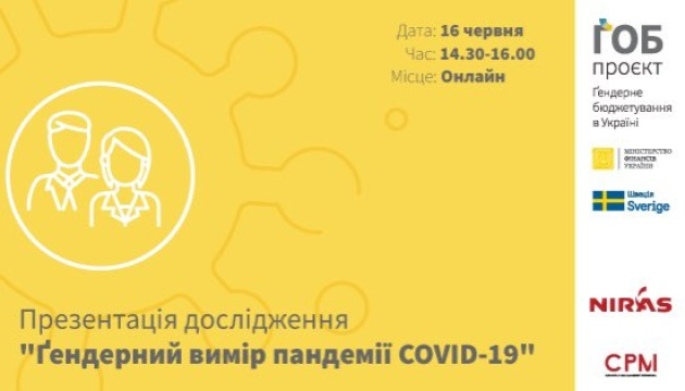 «Ґендерний вимір пандемії COVID-19». Презентація дослідження