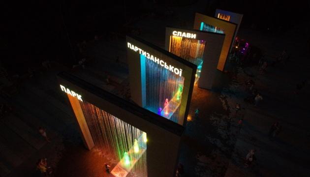 У парку Партизанської слави запрацював світловий фонтан