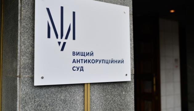 Справа «Укрзалізниці»: ВАКС заявляє про втручання у роботу його суддів