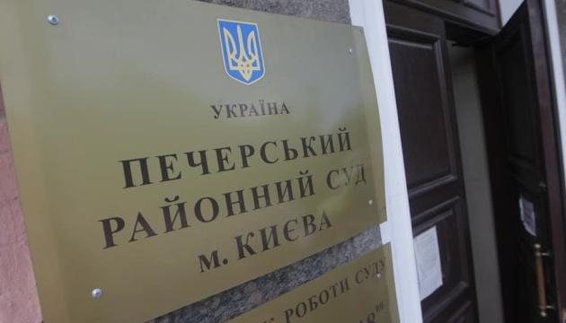 Печерский суд уверяет, что не принимал решений о делах по Байдену и Порошенко