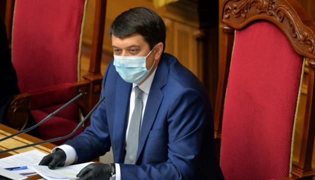 Разумков покликав на нараду представників фракцій та голову бюджетного комітету