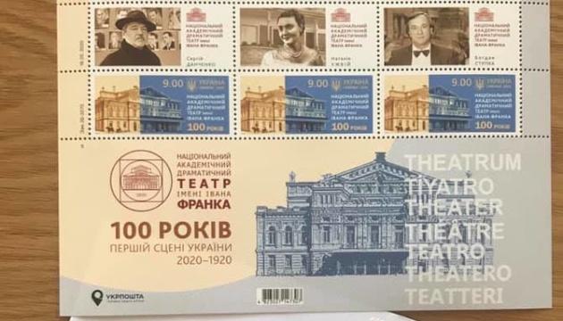 Укрпошта випустила марку до 100-річчя театру імені Франка - МКІП