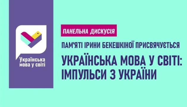 МІОК проведе онлайн дискусію про роль української мови у світі, присвячену пам'яті Ірини Бекешкіної