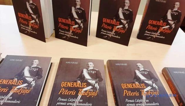 У Ризі пройшла презентація книги про героя боротьби за волю України і Латвії генерала Радзіньша