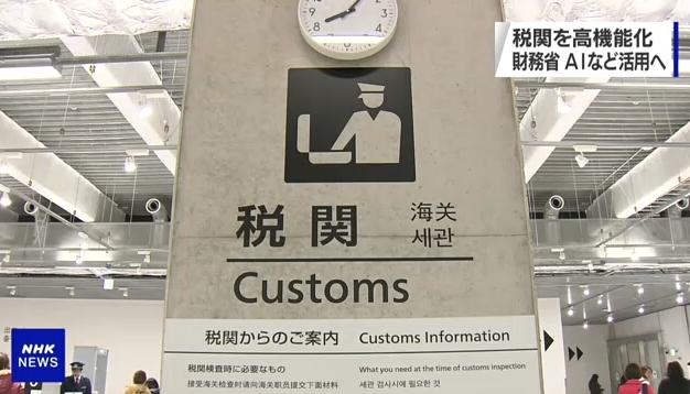 В Японії контрабанду і наркотики на митниці виявлятиме штучний інтелект