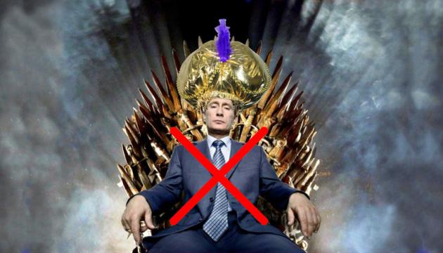 Пам'ятайте: Путіна немає