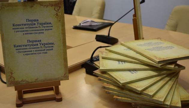 У Мінську презентували перше видання Конституції Пилипа Орлика білоруською мовою