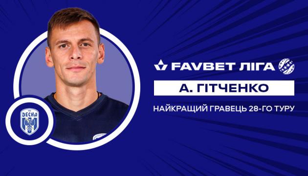 Андрій Гітченко став кращим футболістом 28 туру УПЛ
