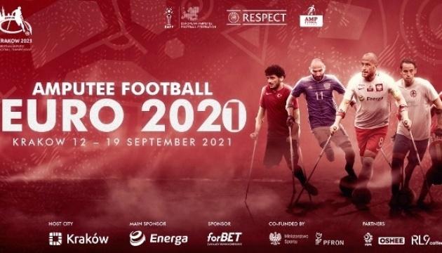Футбольне Євро серед ампутантів перенесли на 2021 рік