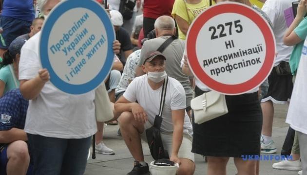 У центрі Києва протестують профспілки