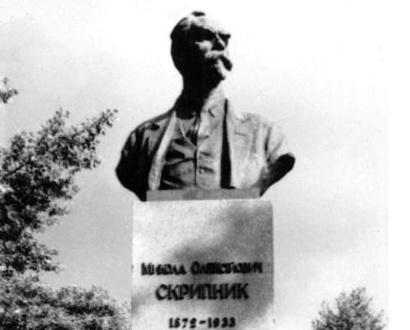 пам'ятник Миколі Скрипнику. Харків, 1973 р.