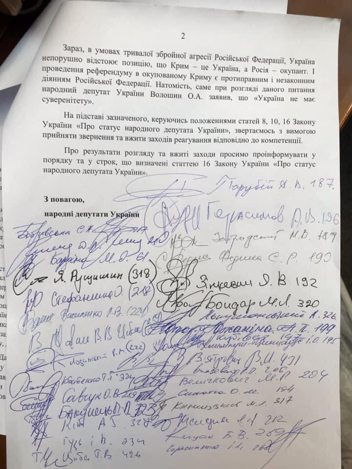 Група депутатів просить СБУ відкрити справу про держзраду щодо Волошина