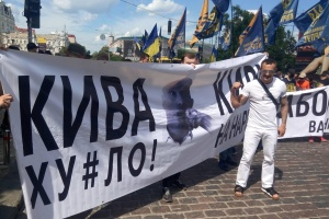 У центрі Києва - акція проти партії Шарія та ОПЗЖ