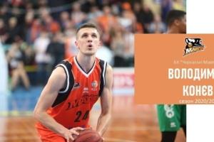 """БК """"Черкасские Мавпы"""" объявил о подписании нового контракта с Коневым"""