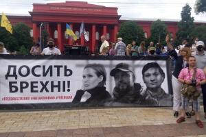 Акція на підтримку підозрюваних у справі Шеремета проходить у Києві