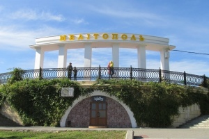 Мелитополь презентовал комплексные предложения для путешественников