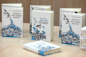 """""""Листи здалеку"""": ветеран видав книгу, аби зібрати кошти на лікування дітей Донбасу"""