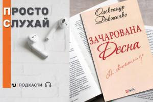 Просто слухай: уривок із книжки Олександра Довженка «Зачарована Десна»