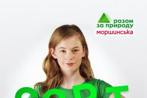 Соціально-екологічна програма Моршинської «Разом за природу» закликає сортувати пластик разом із «Зеленою Торбою»