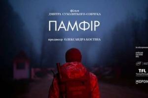 Український кінопроєкт виграв фінансування від фонду HBF+Europe