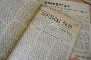 Три сторінки народження української державності, збережені вінничанами