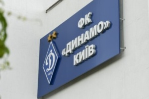 """Футбольный клуб """"Динамо"""" успешно прошел тестирование на коронавирус"""