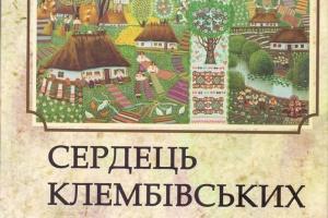 На Виннитчине издали уникальный сборник произведений 25 поэтов из одного села