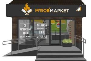 МХП запускає нову мережу м'ясних магазинів М'ясомаркет