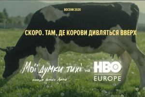 """""""Мої думки тихі"""" выйдут осенью на HBO Europe"""