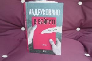 В Україні вперше видали роман сучасного ліванського письменника у перекладі з арабської