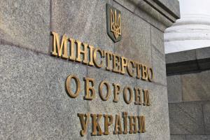 Минобороны: Намерение РФ увеличить поставки оружия на Донбасс свидетельствует о прямой агрессии