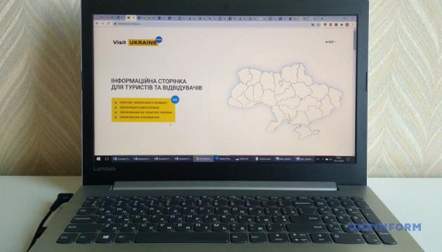 Начал работу информпортал для туристов VISIT Ukraine