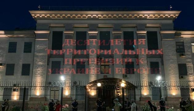 Під посольством РФ активісти протестують проти