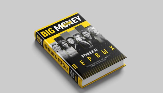 Восени вийде книга про українських жінок-підприємниць «Big Money. Книга 2»