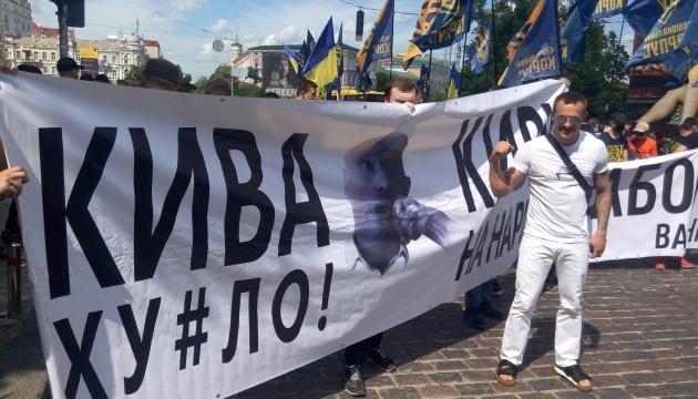 В центре Киева - акция против партии Шария и ОПЗЖ