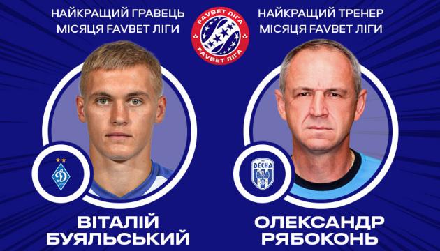Буяльський і Рябоконь - кращі футболист та тренер місяця