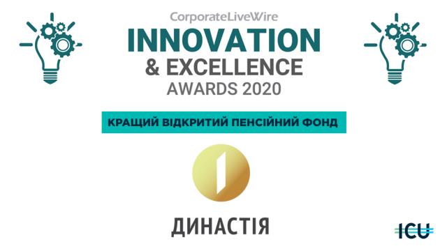 НПФ «Династія» від ICU став кращим пенсійним фондом України у 2020 році