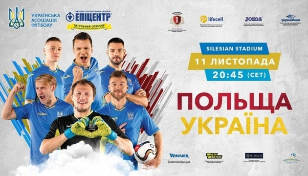 Ukraine's national football team to play against Poland on Nov 11