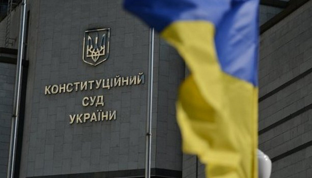 В КСУ снова обжаловали уголовную ответственность за незаконное обогащение