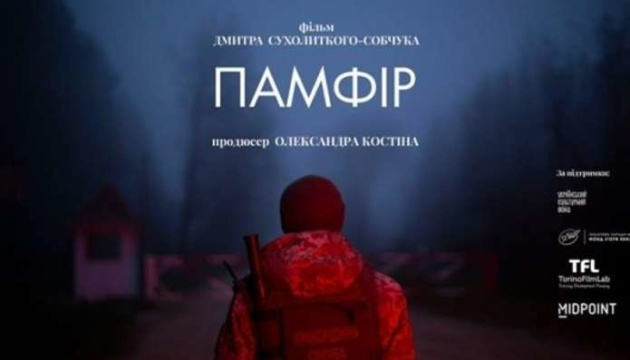 Украинский кинопроект выиграл финансирование от фонда HBF+Europe