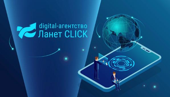 Пошукова оптимізація як метод залучення клієнтів від діджитал-агентства Ланет CLICK