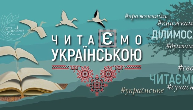 В Будапешті запрошують на зустріч книжкового клубу «ЧитаЄмо українською»